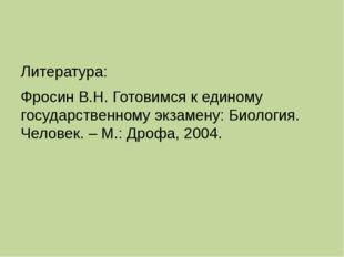 Литература: Фросин В.Н. Готовимся к единому государственному экзамену: Биоло