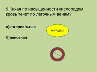 9.Какая по насыщенности кислородом кровь течет по легочным венам? а)артериаль