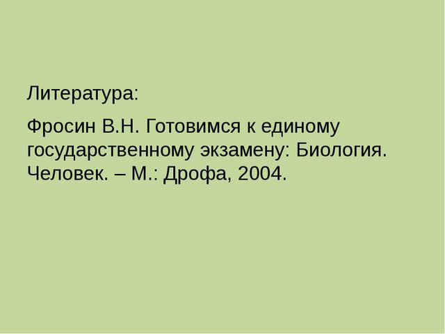 Литература: Фросин В.Н. Готовимся к единому государственному экзамену: Биоло...