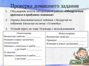 Проверка домашнего задания Обсуждение итогов лабораторной работы «Обнаружение