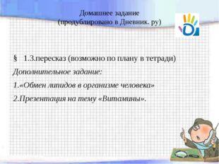 Домашнее задание (продублировано в Дневник. ру) 1.3.пересказ (возможно по пла