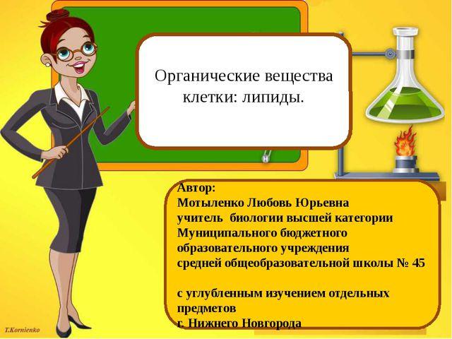Органические вещества клетки: липиды. Автор: Мотыленко Любовь Юрьевна учитель...