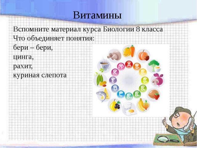 Витамины Вспомните материал курса Биологии 8 класса Что объединяет понятия: б...
