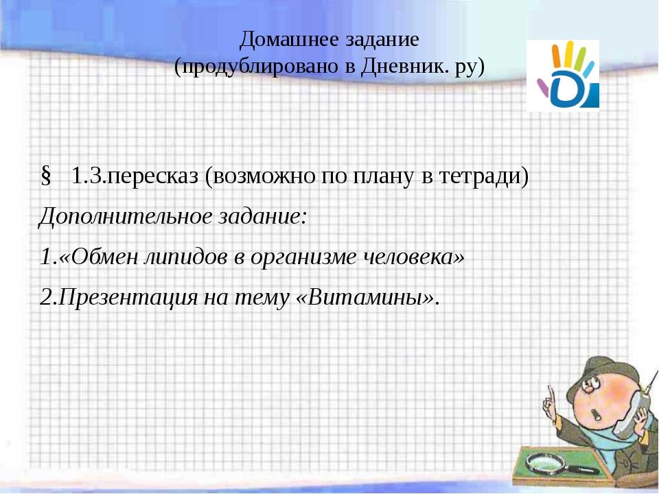 Домашнее задание (продублировано в Дневник. ру) 1.3.пересказ (возможно по пла...