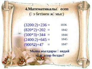 (3200:2)+236 = (820*2)+202 = (500*3)+344 = (2400:2)+645 = (900*2)+47 = 1836 1