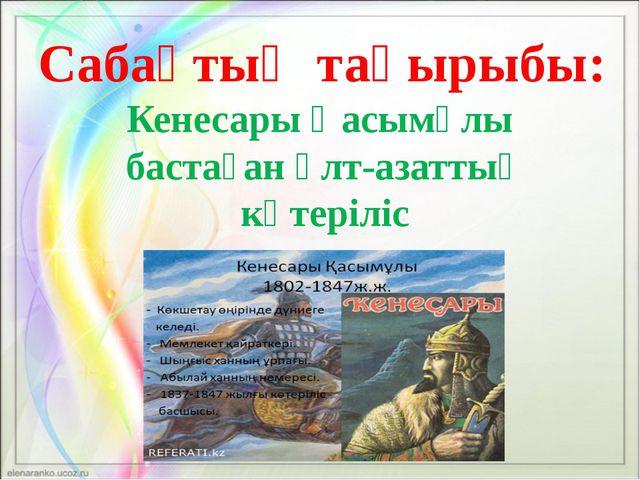 Сабақтың тақырыбы: Кенесары Қасымұлы бастаған ұлт-азаттық көтеріліс