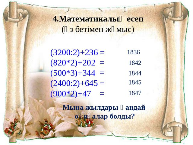 (3200:2)+236 = (820*2)+202 = (500*3)+344 = (2400:2)+645 = (900*2)+47 = 1836 1...