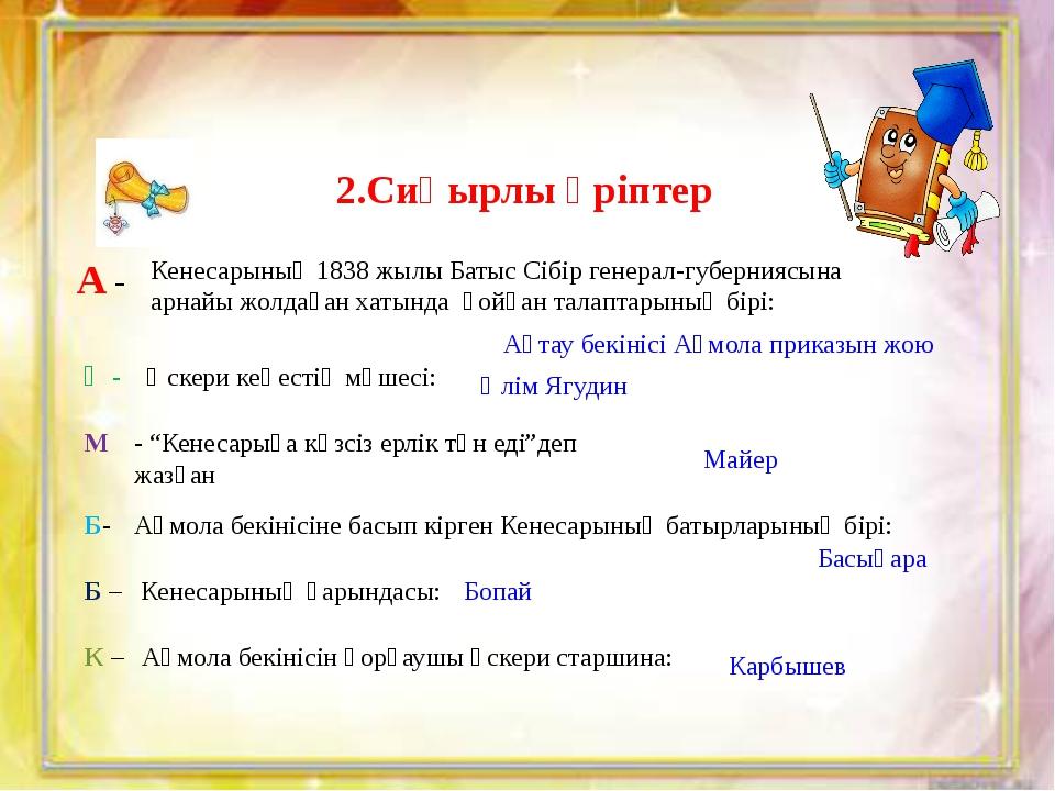 А - 2.Сиқырлы әріптер Кенесарының 1838 жылы Батыс Сібір генерал-губерниясына...