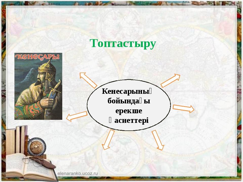 Кенесарының бойындағы ерекше қасиеттері Топтастыру