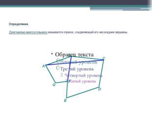 Определение. Диагональю многоугольника называется отрезок, соединяющий его не