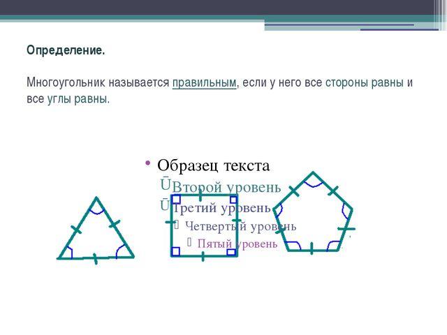 Определение. Многоугольник называется правильным, если у него все стороны рав...