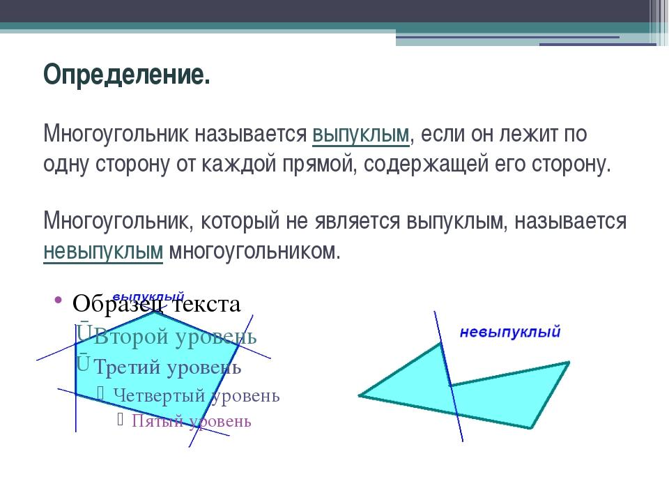 Определение. Многоугольник называется выпуклым, если он лежит по одну сторону...