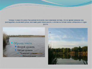 Теперь я знаю,что река Рассыпная получила свое название потому, что во время