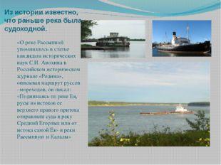 «О реке Рассыпной упоминалось в статье кандидата исторических наук С.И. Анохи