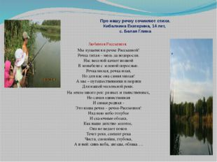 Про нашу речку сочиняют стихи. Кибалкина Екатерина, 14 лет, с. Белая Глина Лю