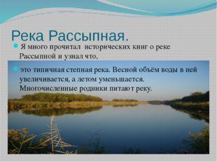 Река Рассыпная. Я много прочитал исторических книг о реке Рассыпной и узнал ч