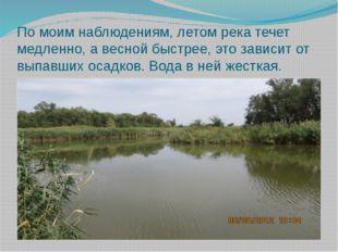 По моим наблюдениям, летом река течет медленно, а весной быстрее, это зависит