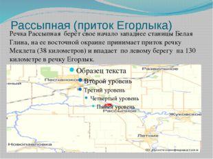Рассыпная (приток Егорлыка) Речка Рассыпная берёт свое начало западнее станиц