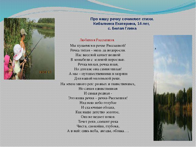 Про нашу речку сочиняют стихи. Кибалкина Екатерина, 14 лет, с. Белая Глина Лю...