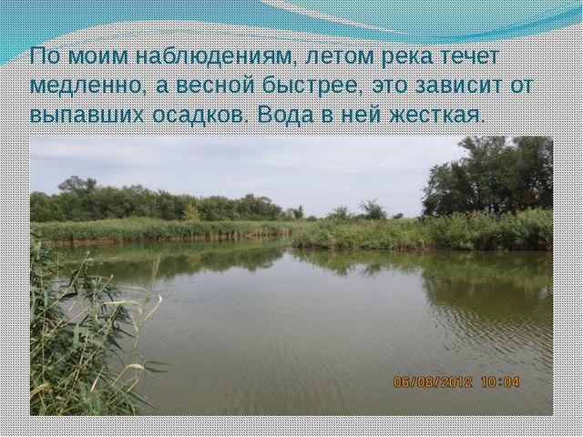 По моим наблюдениям, летом река течет медленно, а весной быстрее, это зависит...