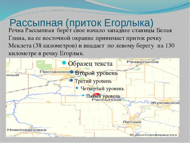 Рассыпная (приток Егорлыка) Речка Рассыпная берёт свое начало западнее станиц...