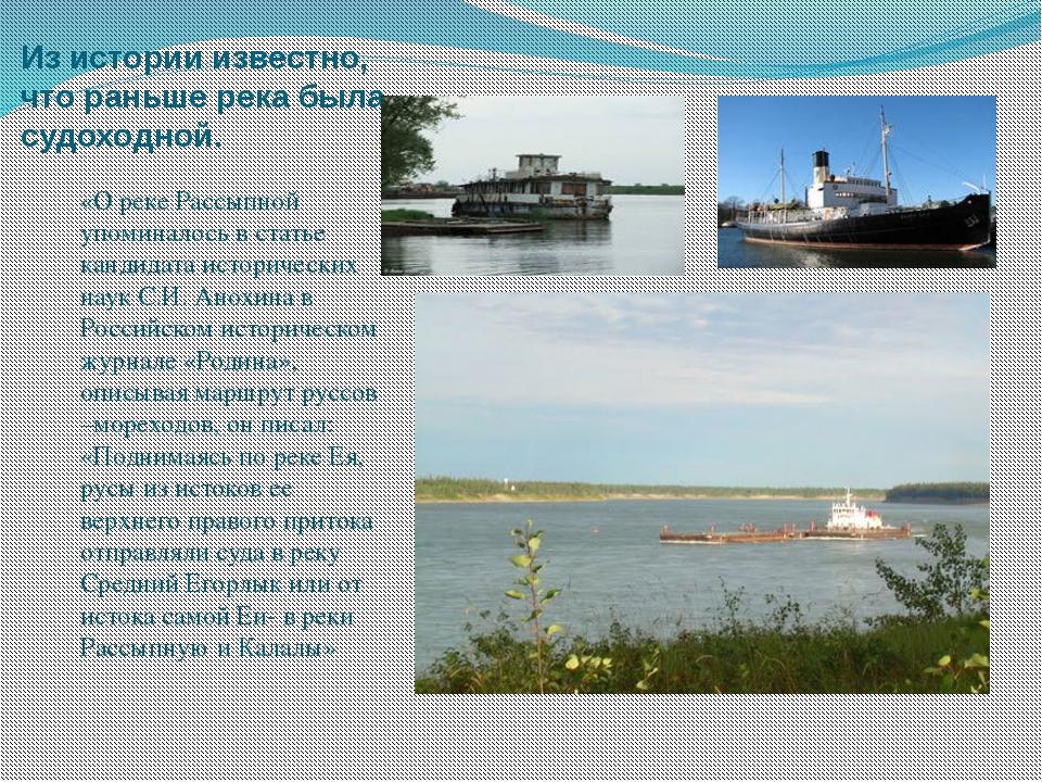 «О реке Рассыпной упоминалось в статье кандидата исторических наук С.И. Анохи...