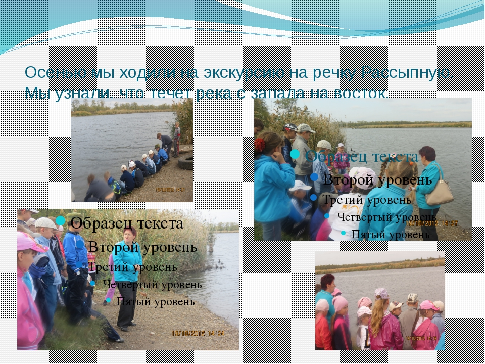 Осенью мы ходили на экскурсию на речку Рассыпную. Мы узнали, что течет река с...