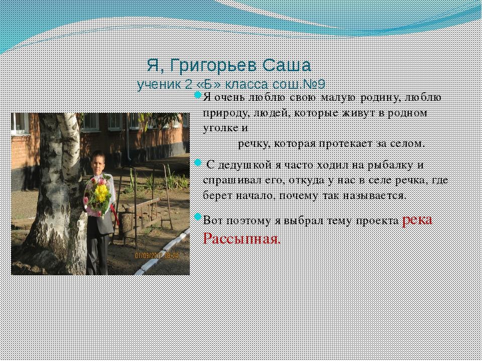 Я, Григорьев Саша ученик 2 «Б» класса сош.№9 Я очень люблю свою малую родину...
