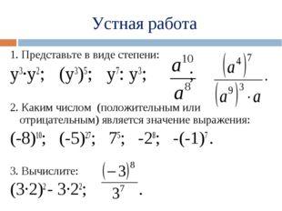 1. Представьте в виде степени: у3·у2; (у3)5; у7: у3; ; 2. Каким числом (полож