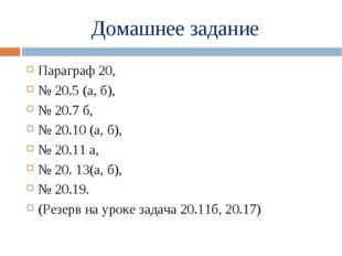 Домашнее задание Параграф 20, № 20.5 (а, б), № 20.7 б, № 20.10 (а, б), № 20.1