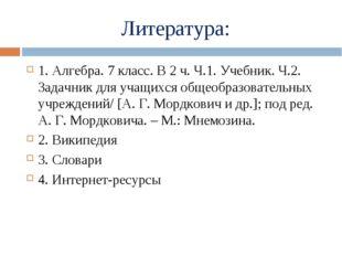 Литература: 1. Алгебра. 7 класс. В 2 ч. Ч.1. Учебник. Ч.2. Задачник для учащи