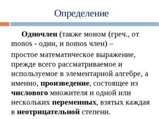 Определение Одночлен(также моном (греч., от monos - один, и nomos член) –