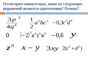 Посмотрите внимательно, какие из следующих выражений являются одночленами? П