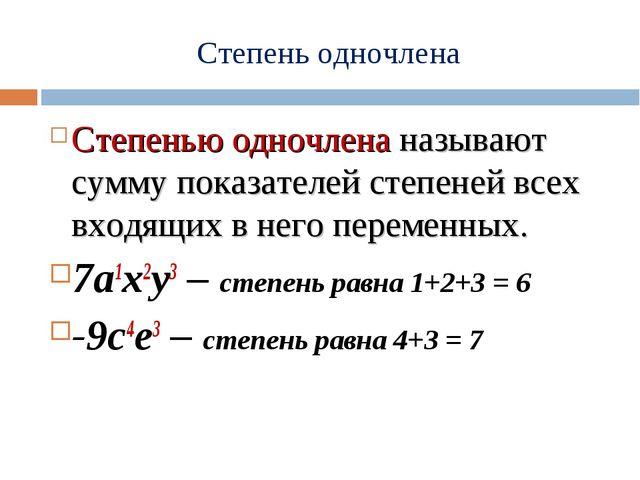 Степень одночлена Степенью одночлена называют сумму показателей степеней всех...