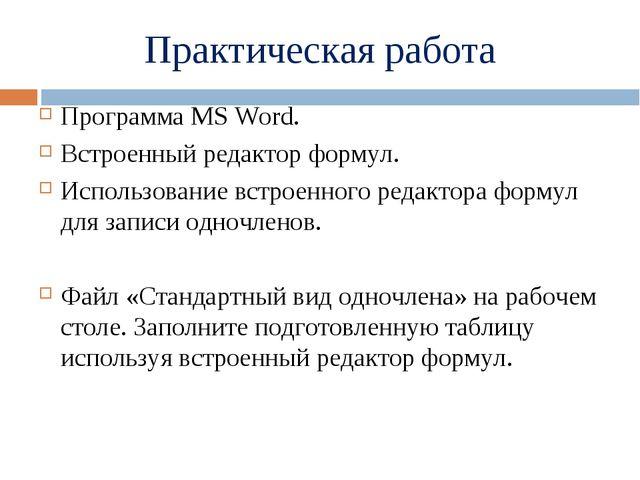 Практическая работа Программа MS Word. Встроенный редактор формул. Использова...