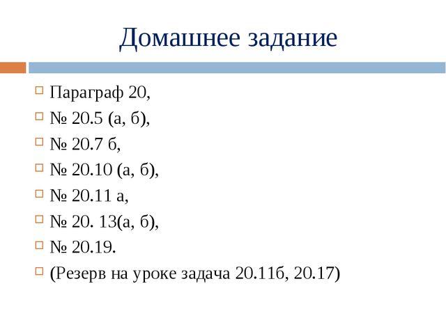Домашнее задание Параграф 20, № 20.5 (а, б), № 20.7 б, № 20.10 (а, б), № 20.1...