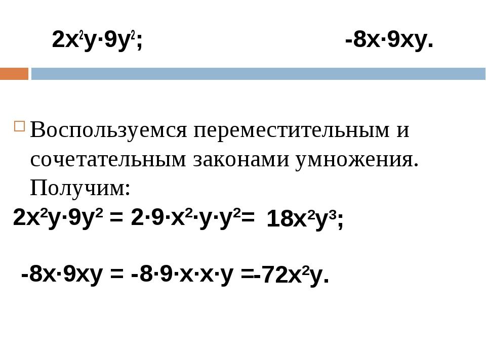 2х2у·9у2; -8х·9ху. Воспользуемся переместительным и сочетательным законами ум...