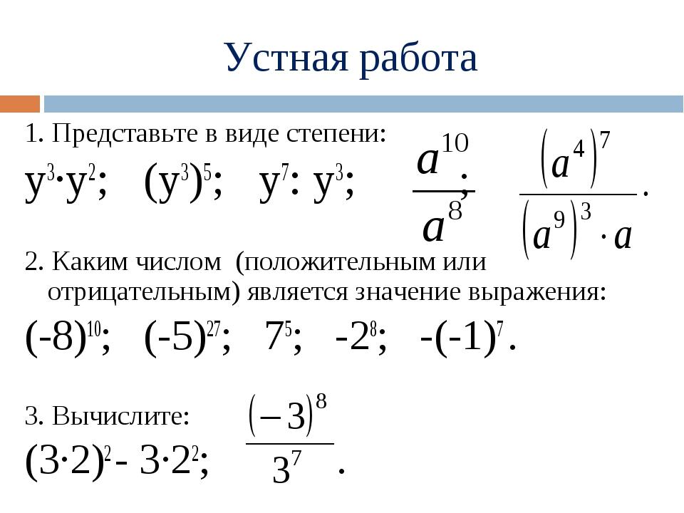 1. Представьте в виде степени: у3·у2; (у3)5; у7: у3; ; 2. Каким числом (полож...