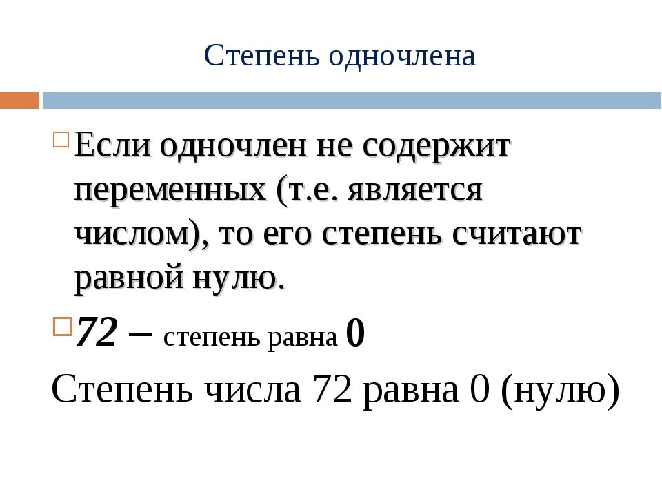 Степень одночлена Если одночлен не содержит переменных (т.е. является числом)...