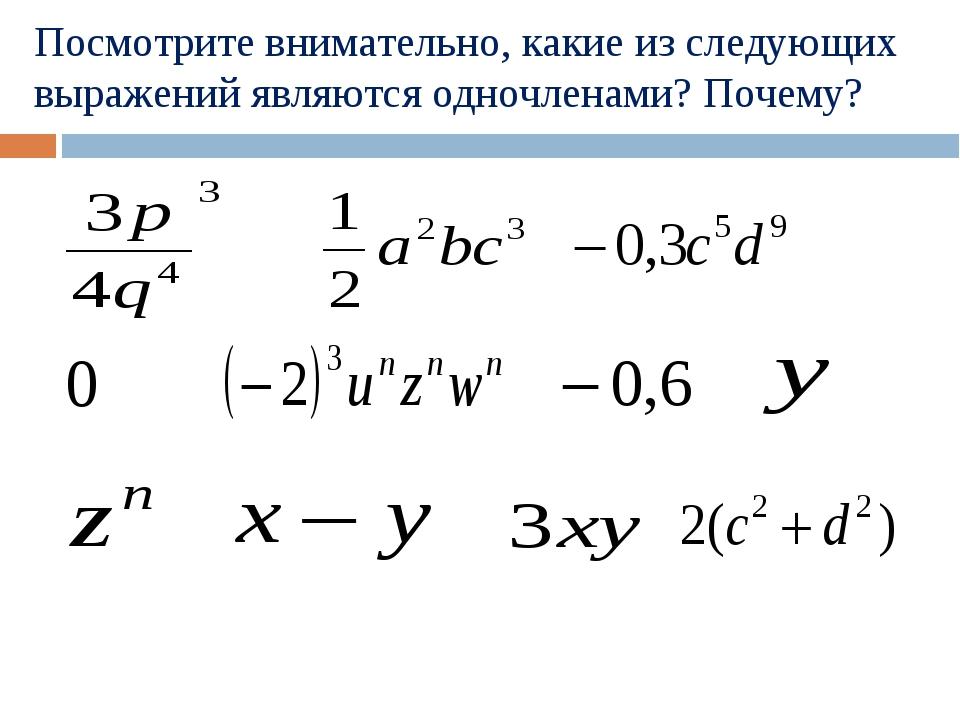 Посмотрите внимательно, какие из следующих выражений являются одночленами? П...