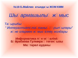 №18 Б.Майлин атындағы ЖОМ КММ Информатика пән мұғалімі: Бұйрабаева Гулмира Өт
