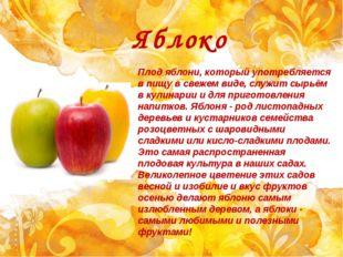 Яблоко Плод яблони, который употребляется в пищу в свежем виде, служит сырьём