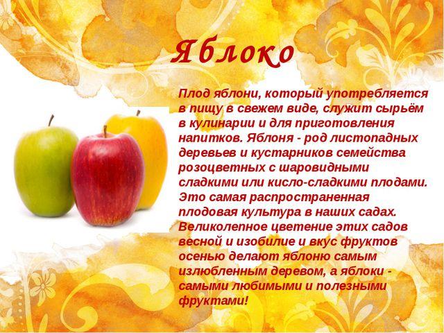 Яблоко Плод яблони, который употребляется в пищу в свежем виде, служит сырьём...