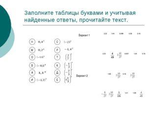Заполните таблицы буквами и учитывая найденные ответы, прочитайте текст. Н М