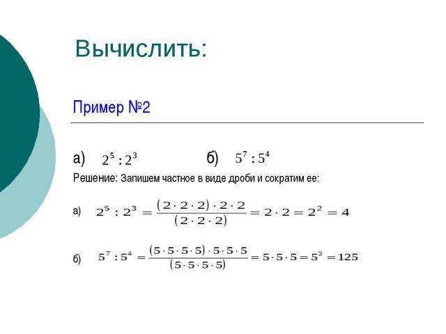 Вычислить: Пример №2 а)б) Решение: Запишем частное в виде дроби и сократим...