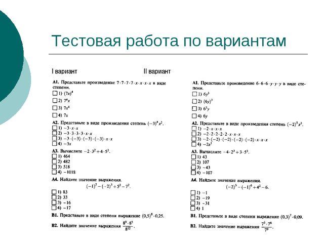 Тестовая работа по вариантам I вариант II вариант