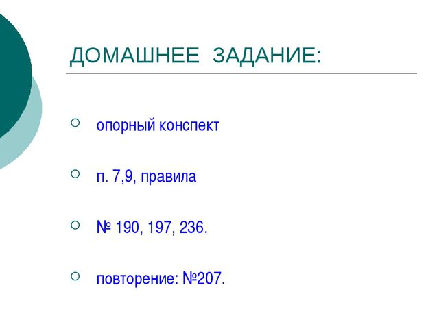 ДОМАШНЕЕ ЗАДАНИЕ: опорный конспект п. 7,9, правила № 190, 197, 236. повторени...