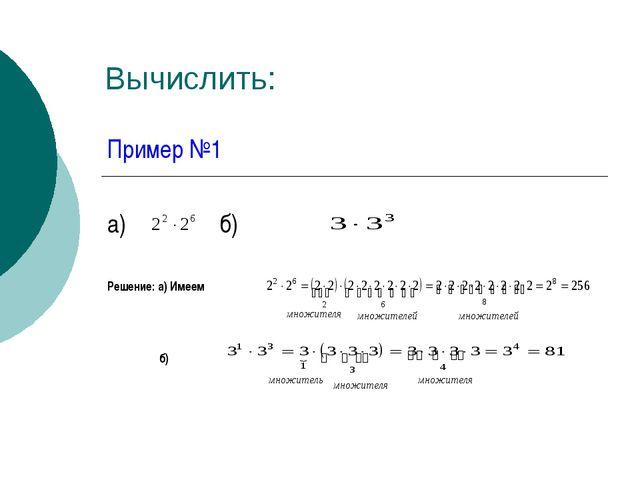 Вычислить: Пример №1 а) б) Решение: а) Имеем б)