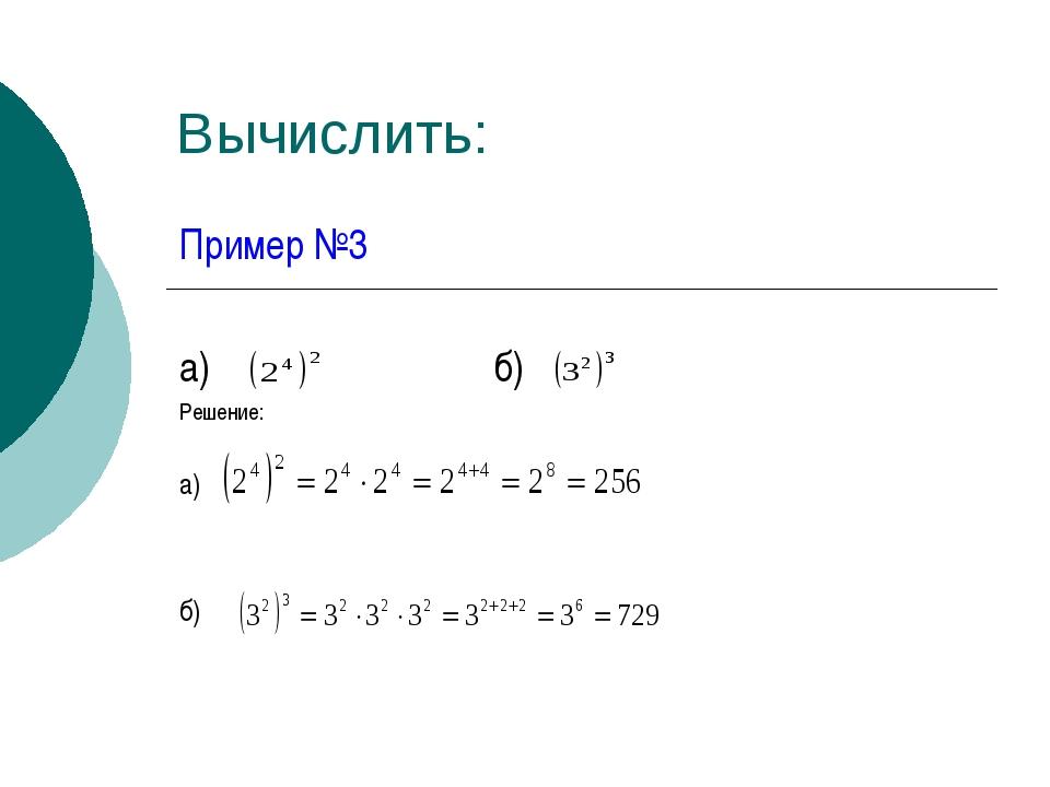 Вычислить: Пример №3 а)б) Решение: а) б)