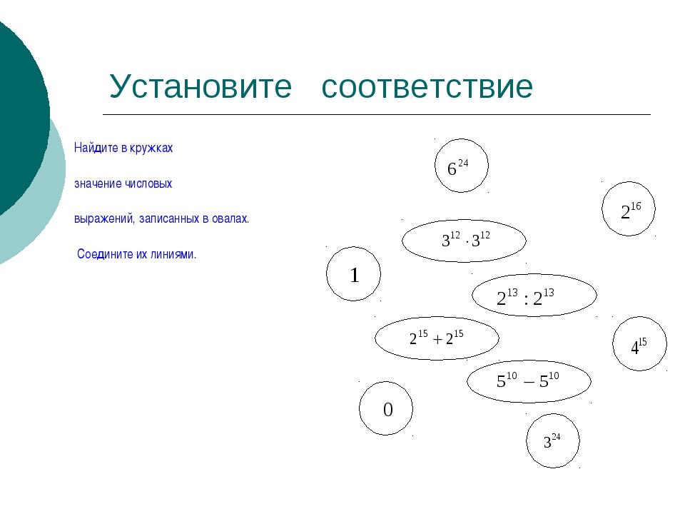 Установите соответствие Найдите в кружках значение числовых выражений, записа...